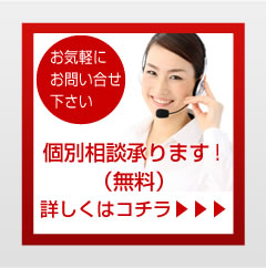 個別相談承ります!(無料)詳しくはコチラ